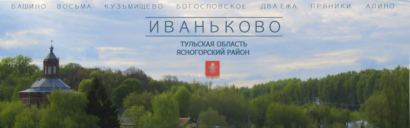 с. Иваньково Ясногорский район Тульская обл.